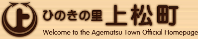 ひのきの里 上松町 Welcome to the Agematsu Town Official Homepage